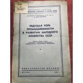 Ведущая роль промышленности в развитии народного хозяйства СССР