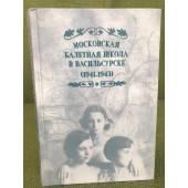 Московская балетная школа в Васильсурске (1941-1943)