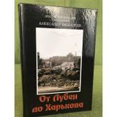 От Лубен до Харькова