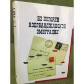 Из истории Азербайджанской эмиграции