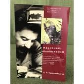 Национал-большевизм. Сталинская массовая культура и формирование русского национального самосознания. 1931-1956