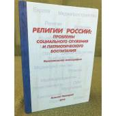 Религии России: проблемы социального служения и патриотического воспитания