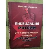 Ликвидация России. Кто помог красным победить в Гражданской войне?