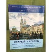Старый Саранск : занимательные исторические экскурсии : книга для чтения