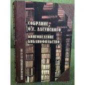 Собрание О.Г. Ласунского . Книговедение . Библиофильство: аннотированный каталог