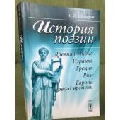 История поэзии. Древняя Индия, Израиль, Греция, Рим, Европа Нового времени