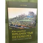 Юго-западные предместья Петербурга. История, архитектура, дачная жизнь