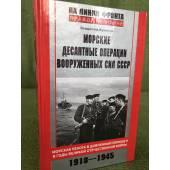 Морские десантные операции вооруженных сил СССР.