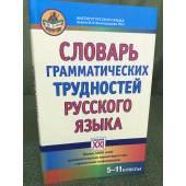 Словарь грамматических трудностей русского языка. 5-11 классы