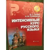 Интенсивный курс русского языка. Учебное пособие