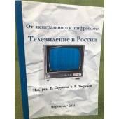 От центрального к цифровому: Телевидение в россии