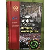 Совет муфтиев России. История одной фитны