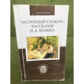 Частотный словарь рассказов И. А. Бунина