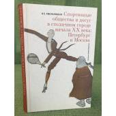 Спортивные общества и досуг в столичном городе начала XX века. Петербург и Москва