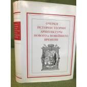 Очерки истории теории архитектуры Нового и Новейшего времени