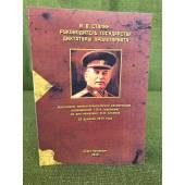 И. В. Сталин - руководитель государства диктатуры пролетариата