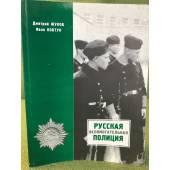 Русская вспомогательная полиция