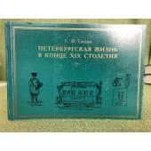Петербургская жизнь в конце XIX столетия