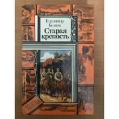 Старая крепость (Книги первая и вторая)