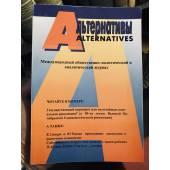 Альтернативы / Alternatives