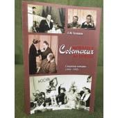 Комитет советских женщин : страницы истории (1941-1992)