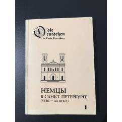 Немцы в Санкт-Петербурге ( XVIII - XX века): биографический аспект. Выпуск 1