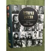История России. XX век. 1939-2007