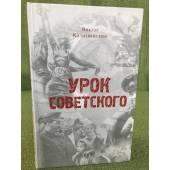 Урок советского