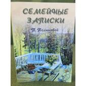 Семейные записки Т. Толычовой