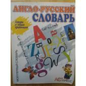 Англо-русский словарь. Говори и пиши правильно