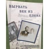 Вырвать век из плена: Российская история ХХ века глазами школьников
