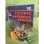 Русские народные сказки. Том 1