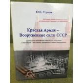 Красная Армия - Вооруженные силы СССР