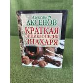 Краткая энциклопедия Знахаря