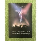 Проповедь православия среди рок-молодежи