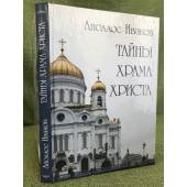 Тайны храма Христа. Художественно-публицистический роман (2-е изд.