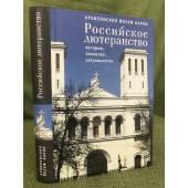 Российское лютеранство: история, теология, актуальность