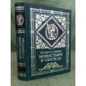 Православные монастыри и обители: Библиографический указатель