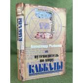 Путеводитель по миру каббалы