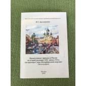 Православные приходы в России во второй половине XIX - начале XX в
