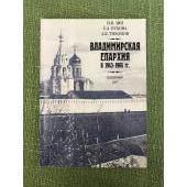 Владимирская епархия в 1943-1964 гг.