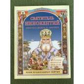 Святитель Иннокентий, апостол Сибири и Америки