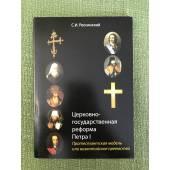 Церковно-государственная реформа Петра I. Монография