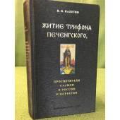 Житие Трифона Печенгского, просветителя саамов в России и Норвегии