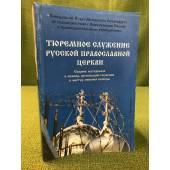 Тюремное служение русской Православной Церкви: сборник материалов в помощь организации служения в местах лишения свободы