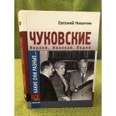 Какие они разные... Корней, Николай и Лидия Чуковские