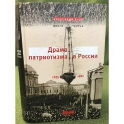 Россия и Европа. 1462-1921. В 3 книгах. Книга 3. Драма патриотизма в России....