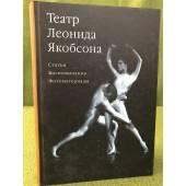 Театр Леонида Якобсона