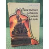 Тысячелетие развития русской цивилизации