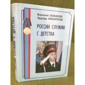 России служим с детства: исторический очерк